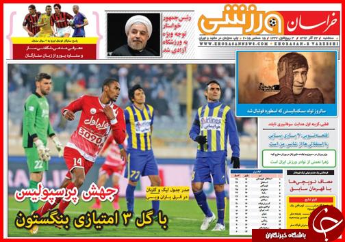 صفحه نخست روزنامه استانها 24 آذر ماه