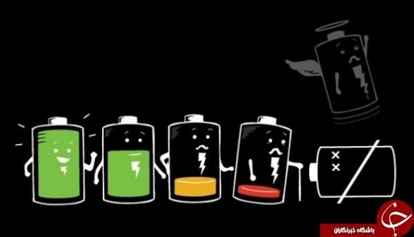به طرز اعجاب انگیزی مصرف باتری موبایل خود را کاهش دهید + آموزش