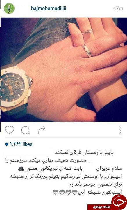 بازیکن استقلال ازدواجش را رسانه ای کرد! + عکس