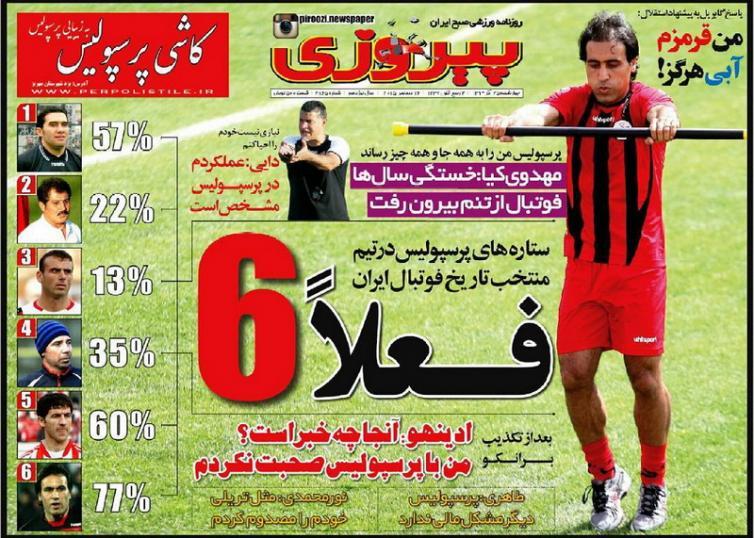 از شکستن رکورد دایی تا تسویه حساب فوتبالی ظریف