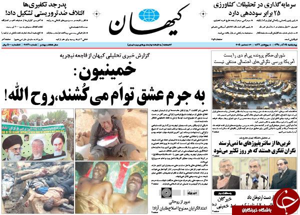 تیتر روزنامههای کشور بعد از قطعنامه شورای حکام چه بود؟