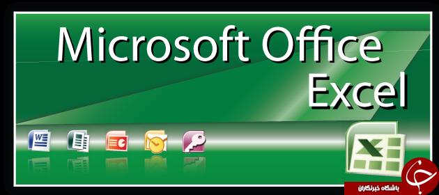 آموزش کلیدهای میانبر ضروری Microsoft Excel
