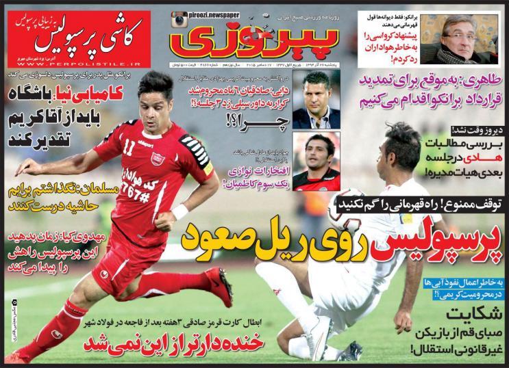 کانال تلگرام خبر های ورزشی