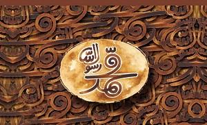 «محمد رسولالله (ص)» از رقابتهای اسکار حذف شد