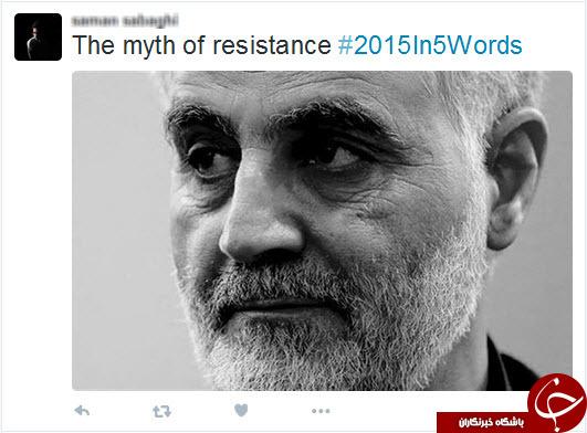 سال 2015 را در پنج کلمه خلاصه کنید