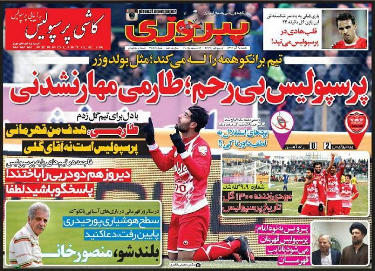 تصاویر نیم صفحه روزنامه های ورزشی 28 آذر