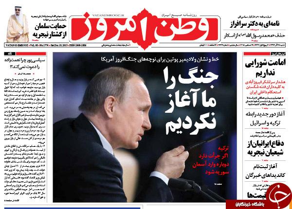 از خط و نشان پوتین برای نوچههای آمریکا تا قیان خبرهها برای خبرگان