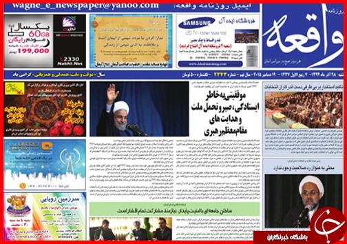 صفحه نخست روزنامه استانها 28 آذر ماه