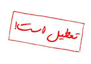 تعطیلی تمامی مقاطع تحصیلی مدارس تهران طی 2 روز آینده