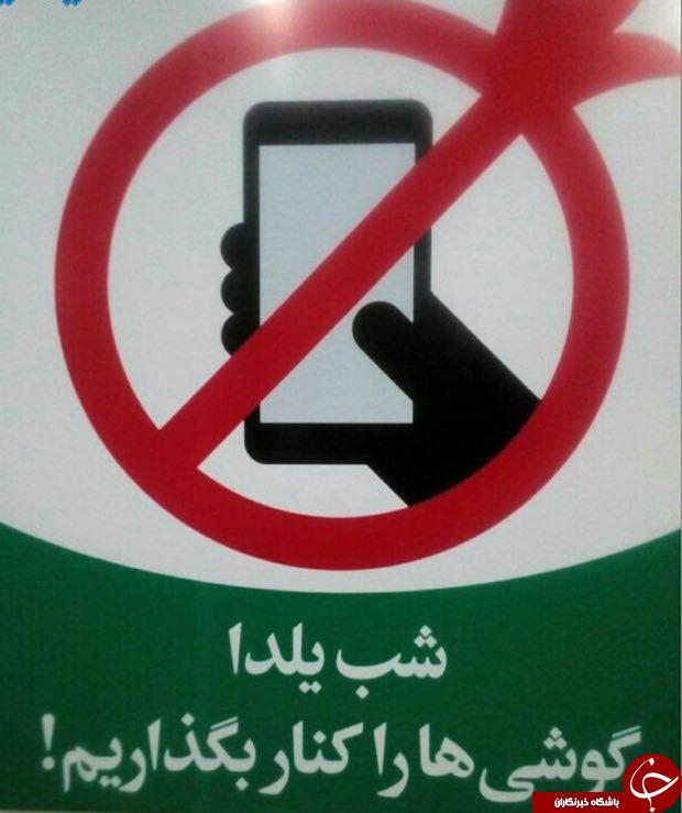 شب یلدایتان بی موبایل باد