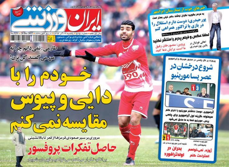 تصاویر نیم صفحه روزنامه های ورزشی 29 آذر