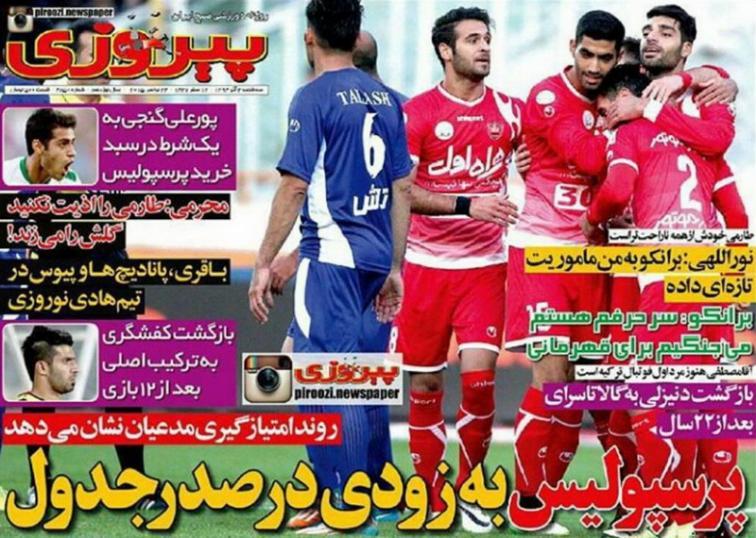 تصاویر نیم صفحه روزنامههای ورزشی سوم آذر