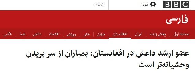 مدیر BBC؛ داعش که