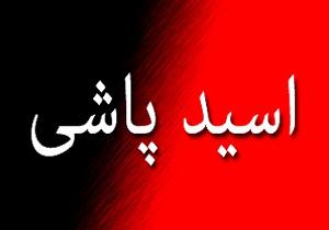 آخرین جزئیات اسیدپاشی دیشب در منطقه مشیریه تهران