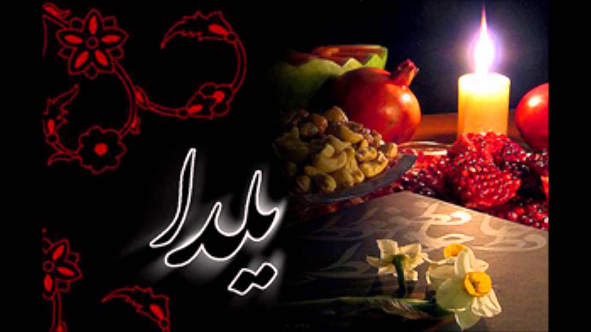 شب یلدا از گذشته تا به امروز با آداب و رسوم مخصوص...
