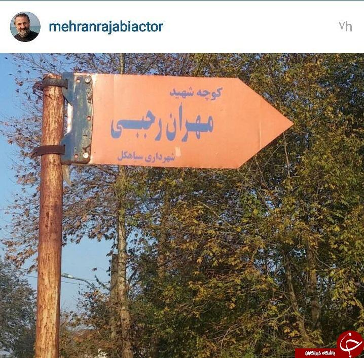 مهران رجبی به شهدا پیوست + عکس