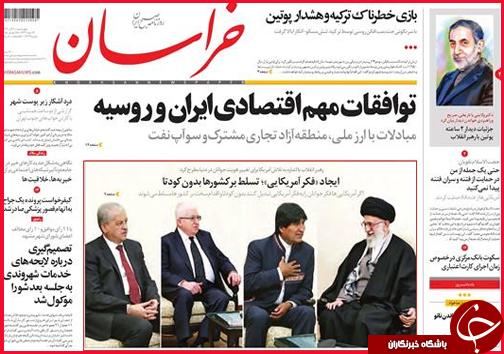 صفحه نخست روزنامه استانها 4 آذر ماه