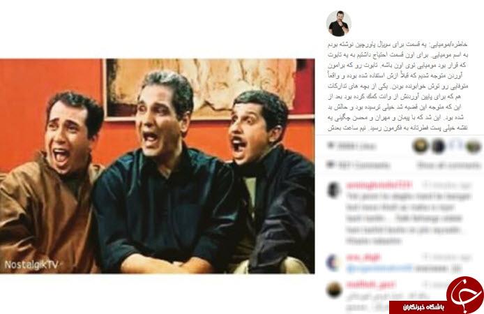 خاطره خنده دار مهراب قاسم خانی از سریال پارچین +اینستاپست