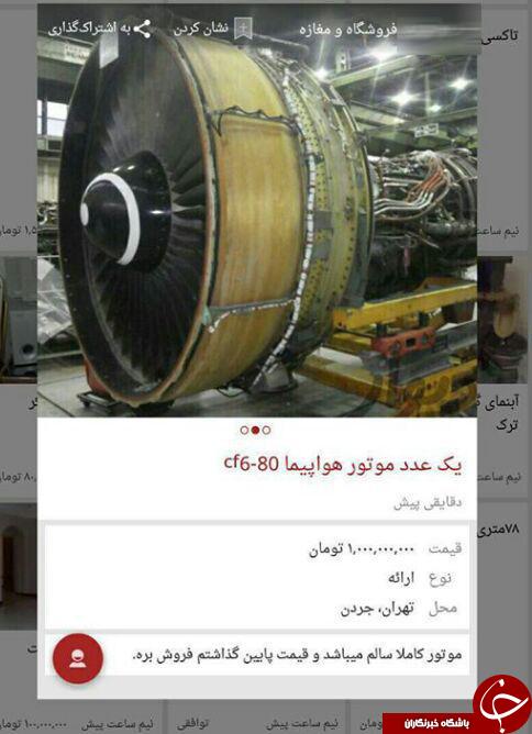 آگهی فروش موتور هواپیما به قیمت یک میلیارد تومان در تهران + تصویر