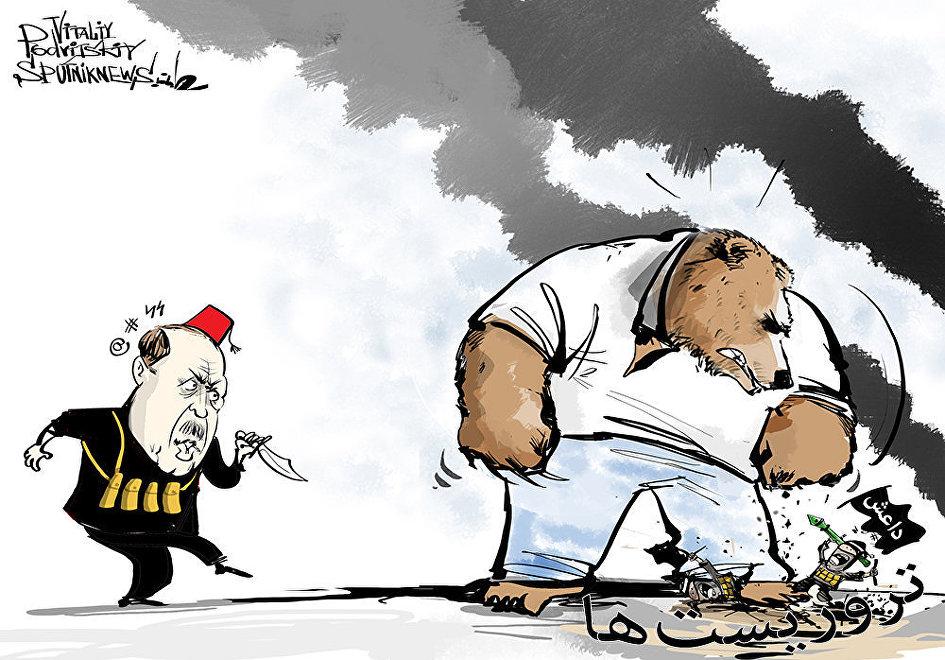 سایت روسی با کاریکاتور ها یش از خجالت ترکیه دارامد + تصاویر