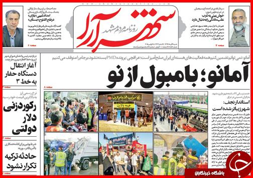 صفحه نخست روزنامه استانها 7 آذر ماه
