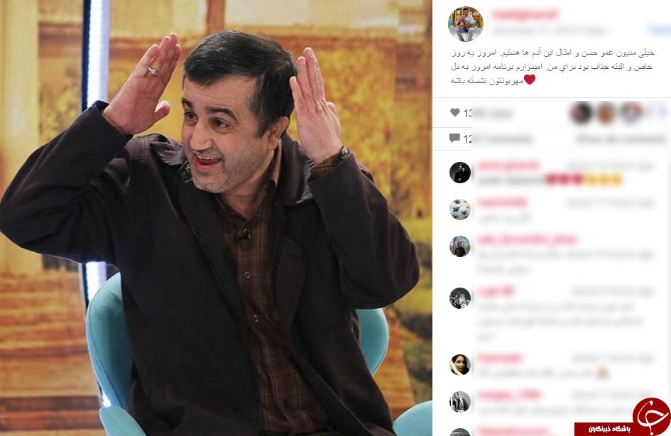 حضور  افشار و عمو حسن عطر بوی تازه در خوشاشیراز+ اینستاپست