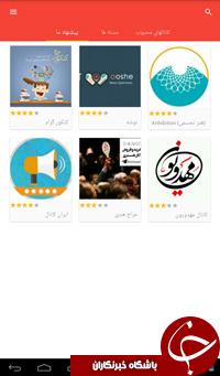 کانال های تلگرامی خود را به راحتی پیدا کنید + آموزش