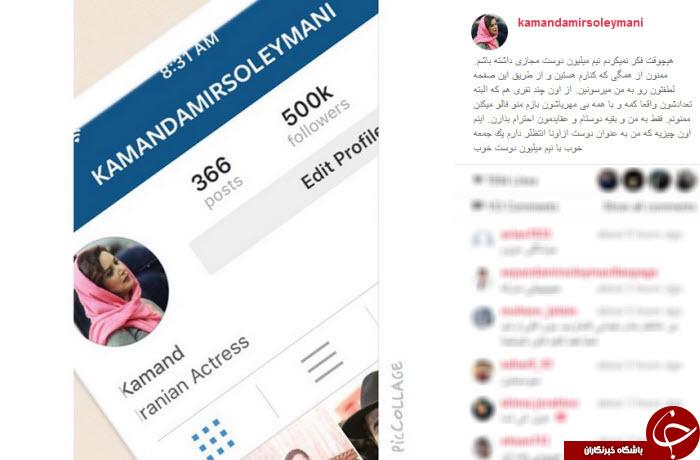 کمند امیرسلیمانی و نیم میلیون رفیق مجازی اش! + عکس