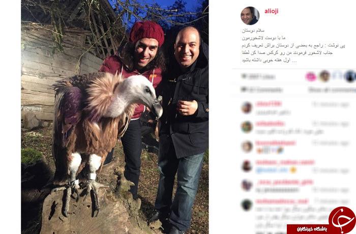 علی اوجی و دوست کرکسش! + عکس