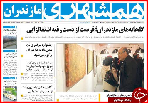 صفحه نخست روزنامه استانها 8 آذر ماه