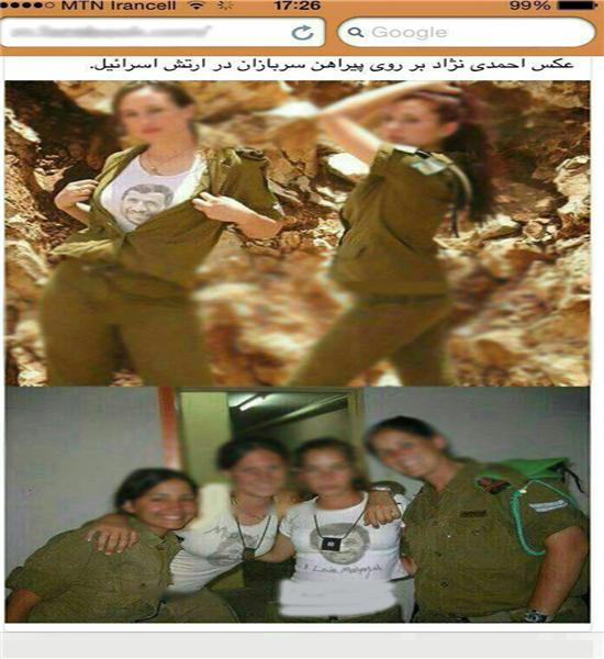 عکس محمود احمدی نژاد بر روی پیراهن سربازان زن اسرائیلی