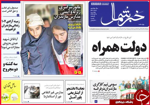 صفحه نخست روزنامه استانها 9 آذر ماه