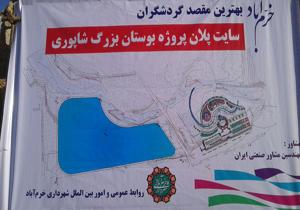 عملیات اجرایی پروژه پارک بزرگ تفریحی توریستی پل بزرگ شاپوری خرم آباد آغاز شد