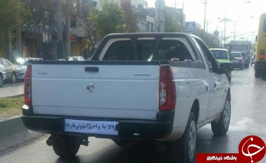 شوخی یک شهروند با وام خرید خودرو + عکس