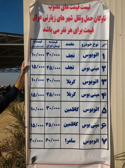 قیمتهای ناوگان حمل و نقل زیارتی عراق
