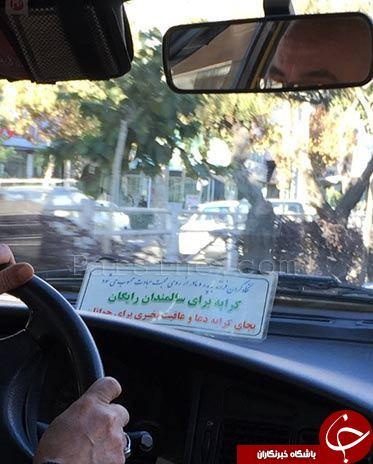 بینظیر ترین راننده تاکسی دنیا وسط تهران +عکس