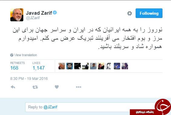 توئیت دکتر ظریف به مناسبت سال نو +عکس