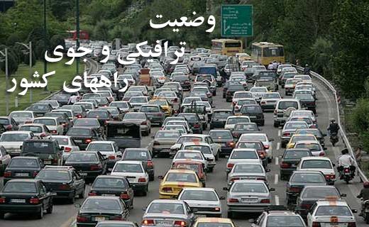 نتیجه تصویری برای وضعیت ترافیک جاده تهران چالوس هراز کرج شمشک اصفهان مشهد | فروردین 96