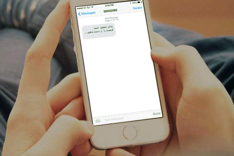 راه های لغو پیامک تبلیغاتی و ارزش افزوده
