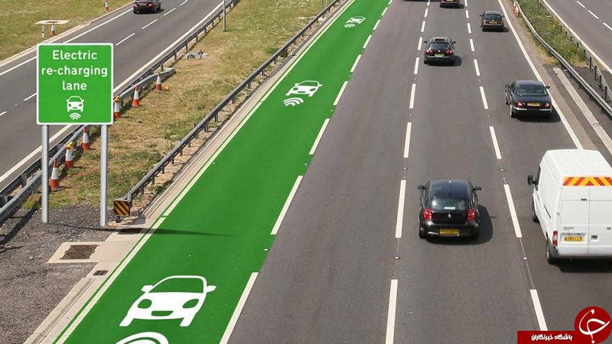 مسیرهایی که تنها با خودروهای الکتریکی کار می کنند + تصاویر