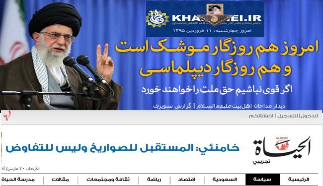 تحریف سخنان رهبر معظم انقلاب در رسانههای عربی+ عکس