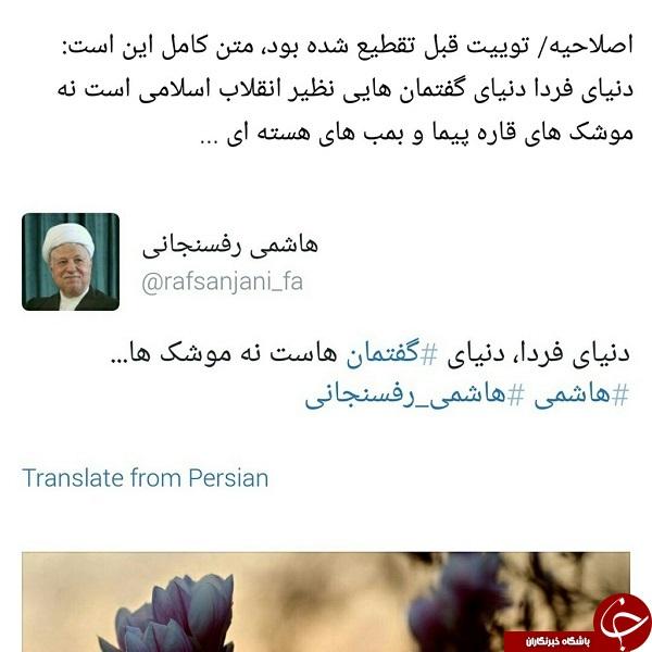 اصلاحیه توئیتری هاشمی پس از سخنان صریح رهبری +عکس