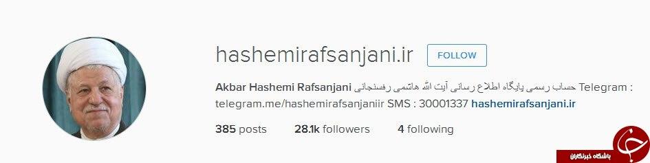 اصلاحاتی توئیتری که در سایت هاشمی انجام شد