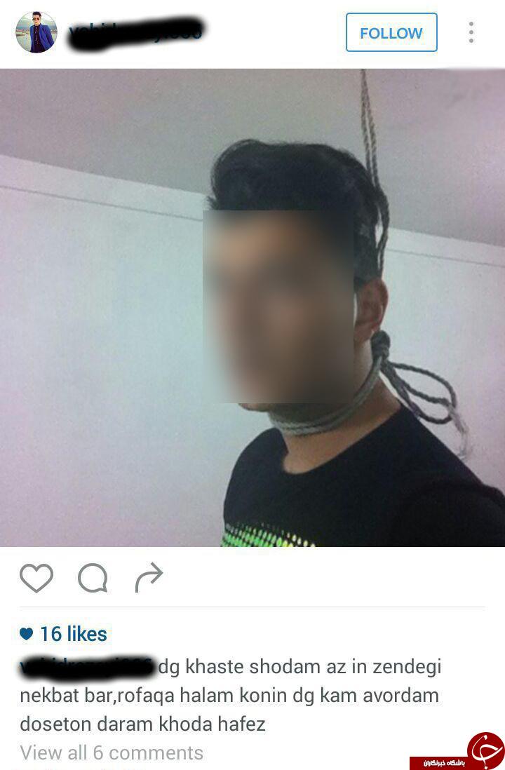 سلفی قبل از خودکشی هم مد شد+ عکس