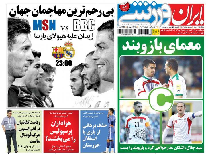 تصاویر نیم صفحه روزنامه های ورزشی 14 فروردین