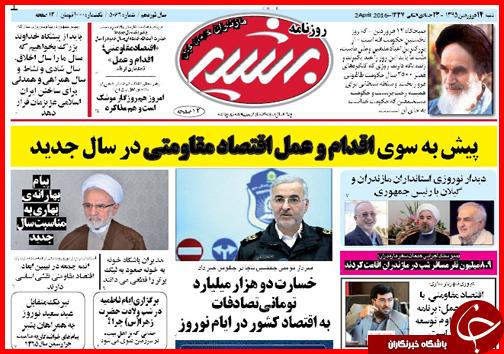 صفحه نخست روزنامه استانها شنبه 14 فروردین ماه