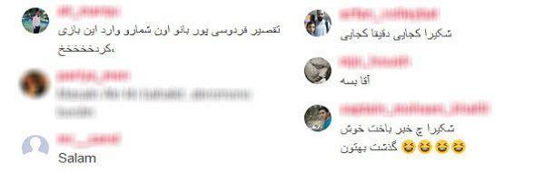 اینستاگرام شکیرا به تسخیر کاربران ایرانی درآمد +تصاویر
