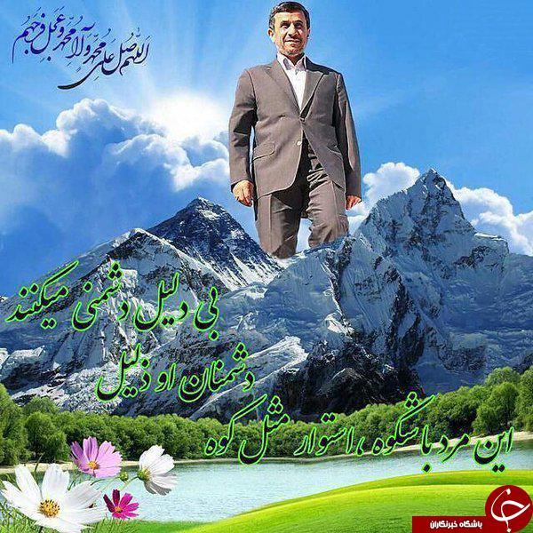 درخواست بارش احمدی نژادی +عکس