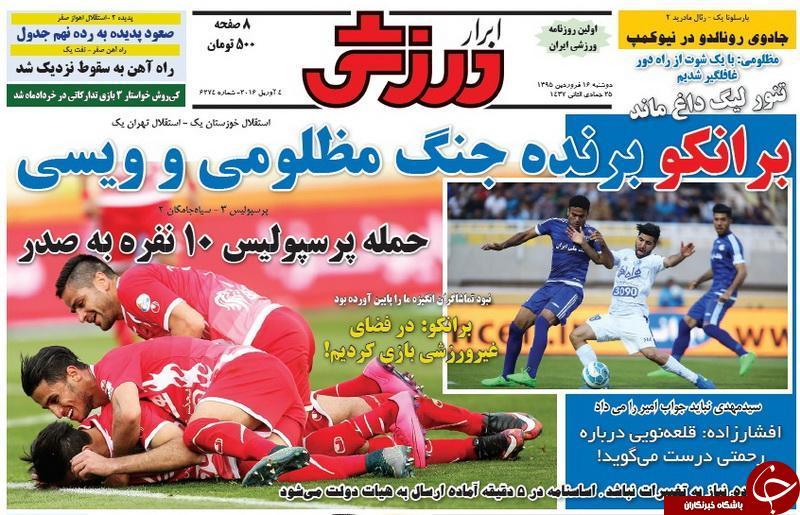 تصاویر نیم صفحه روزنامه های ورزشی 16 فروردین