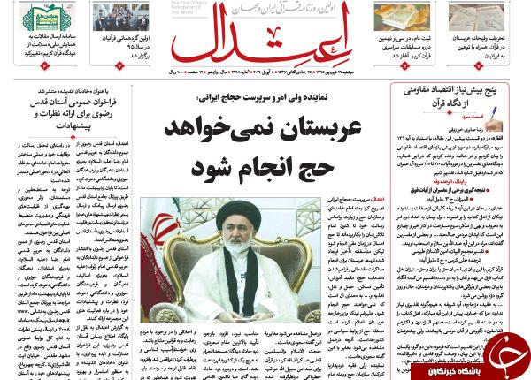 از وعده جدید احمدی نژاد تا اعتراض مجازی دولت به نقض حقیقی برجام توسط آمریکا